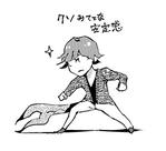 Bikaku's Disadvantage