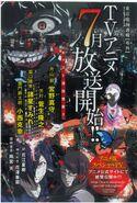 Tokyo Ghoul TV ad 3