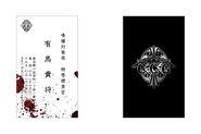 Kishou Arima business card