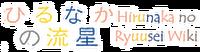 Hiruna Kano Ryuusei Wiki Wordmark