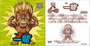 Ichiryu Sticker