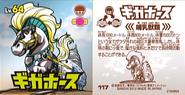Giga Horse sticker