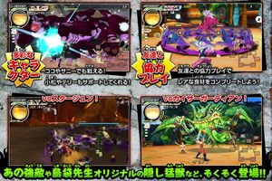 Toriko G S 2 Gameplay Screens