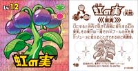 Rainbow Fruit sticker