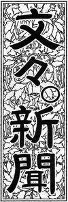 Bunbunmaru logo