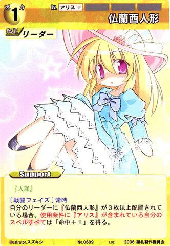 File:Alice0609.jpg