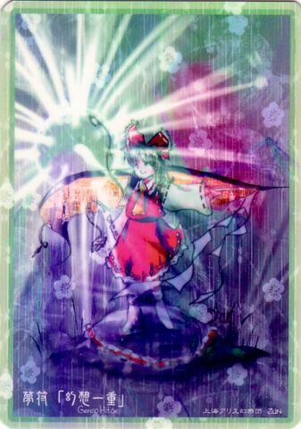File:ZUN contribution Touhou Lastword Collection.jpg