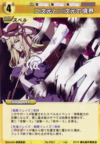 File:Yukari0521.jpg