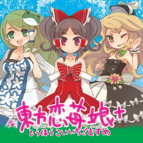 File:Koiichigomusume.jpg