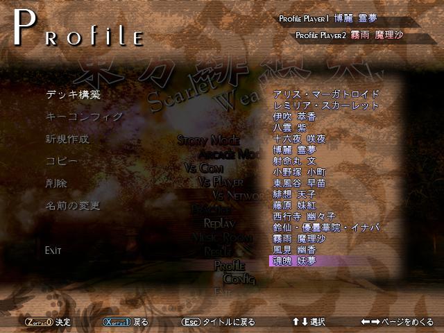 File:First appearing tenko.jpg