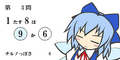 Cirno training.png