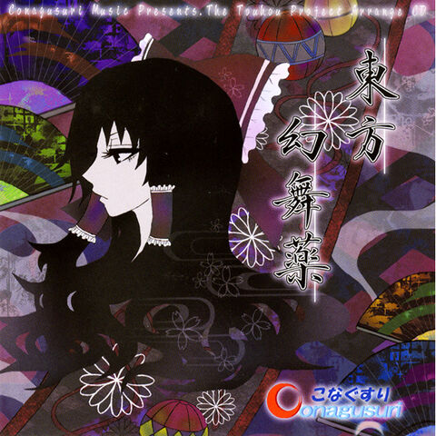 File:Genbuyaku cover.jpg