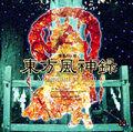 Thumbnail for version as of 11:08, September 16, 2007