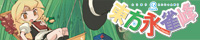 File:Toho4-Banner4.jpg