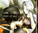 四季-秋- 「NIGHT of soul's」