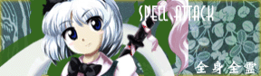 Th09youmu spellattack