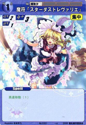 File:Marisa0201.jpg