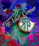 175px-TheLastComerTitle