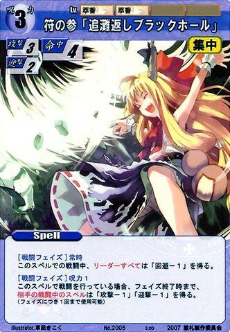 File:Suika2005.jpg
