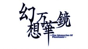 Touhou-Gensou-Mangekyou-The-Memories-of-Phantasm