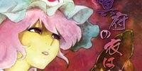 冥府の衣は桜色