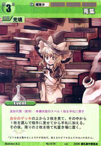 File:Marisa0216.jpg
