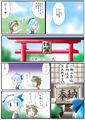 Ishikiri z comic06.jpg