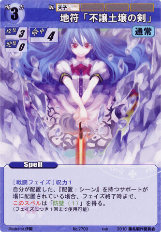 File:Tenshi2703.jpg