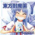 Thumbnail for version as of 19:13, September 30, 2009