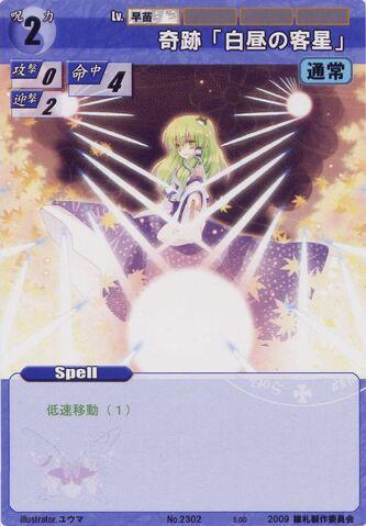 File:Sanae2302.jpg
