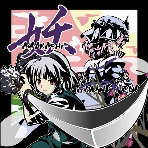 File:Ayakashi-cover.jpg
