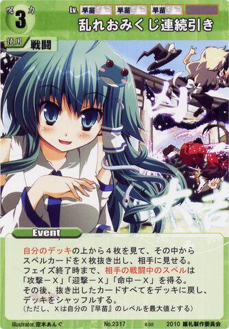 File:Sanae2317.jpg
