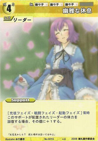 File:Yuyuko0819.jpg