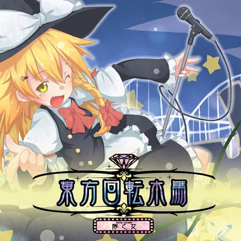 File:Kaiten Mokuba Cover.jpg