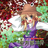 Yumesangatsu