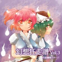 File:Gensou kyousoufu3.jpg
