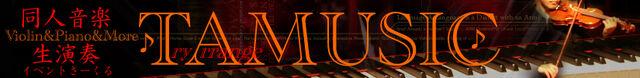 File:TAMUSIC Banner L.jpg