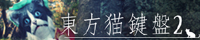 File:Nekoken2 banner mini.jpg