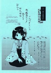 Memorizable Gensokyo Message Paper.jpg