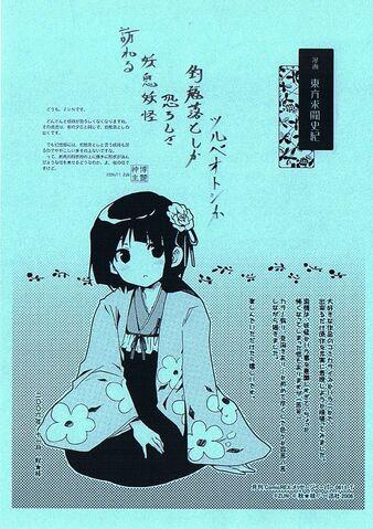 Archivo:Memorizable Gensokyo Message Paper.jpg
