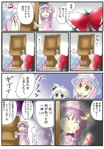 File:Ishikiri comic l11.jpg