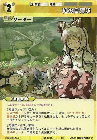 File:Mokou1816.jpg