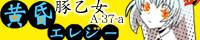 Tasogare banner mini
