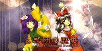 Akyu's Untouched Score vol.5
