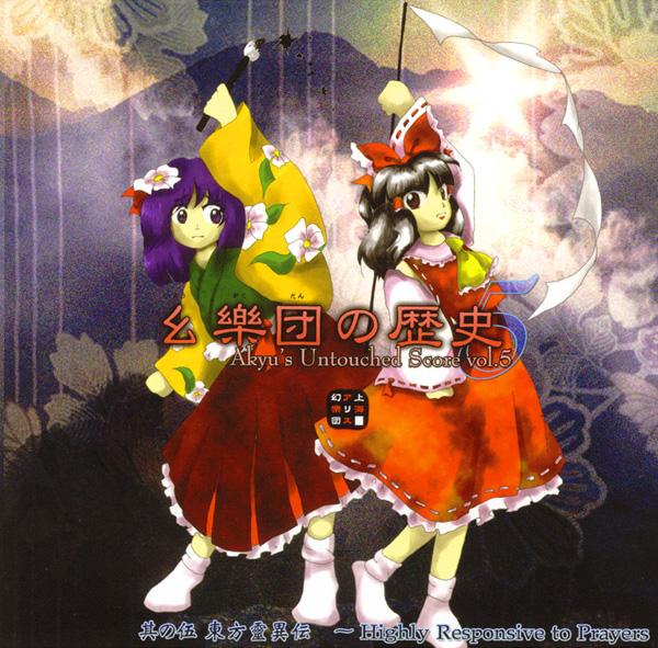 Archivo:Akyu5.jpg