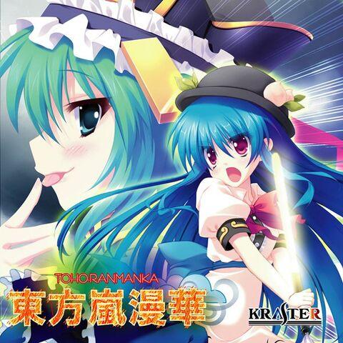 File:TOHORANMANKA Cover.jpg
