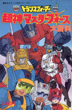 Masterforce guidebook small