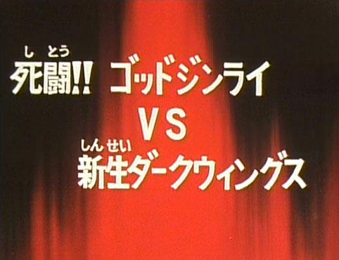 File:Super-God Masterforce - 39 - Japanese.jpg