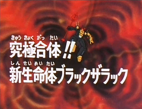 File:Super-God Masterforce - 38 - Japanese.jpg
