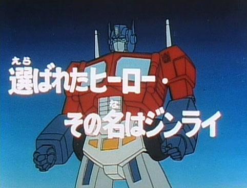 File:Super-God Masterforce - 10 - Japanese.jpg